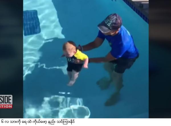 Bode Miller's Wife Shows 6-Month-Old Son Learning to Float in Swimming Pool